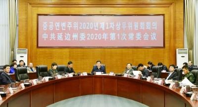 州委召开2020年第1次常委会议