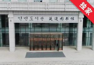 【视频】延边各县市文旅经营单位暂停业务