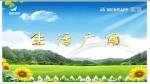 生活广角 2020-01-08