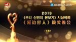 2019《延邊好人》頒獎晚會(下)
