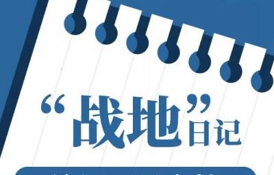 战地日记 | 邓秋霞:流泪不是害怕,而是暖流涌心头