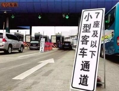 注意!ETC用户走错出入口,或无法享受高速路免费政策!
