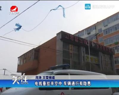 电线垂挂半空中 车辆通行有隐患