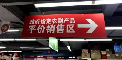 敦化市部分超市在春节前夕开展平价销售活动