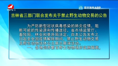 吉林省三部门联合发布关于禁止野生动物交易的公告
