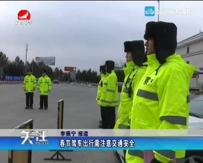 春节驾车出行需注意交通安全
