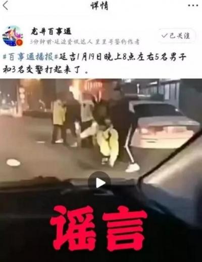 延边州公安局网安支队重拳打击网络造谣传谣 龙井45岁女网民被训诫