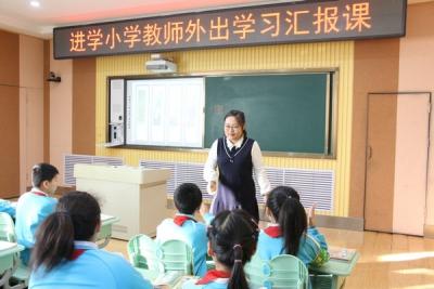 延吉市进学小学开展教师外出学习汇报课活动