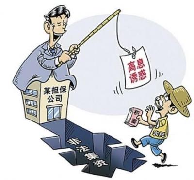 欢度新春佳节 远离非法集资(视频)
