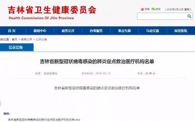 吉林省这些医疗机构定点救治新型肺炎