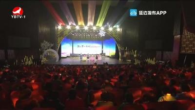 2020年延边广播电视台春晚将于1月25日首播