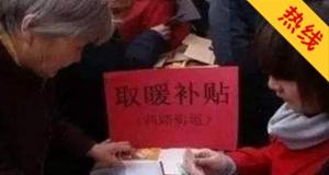 延吉市国企退休职工的取暖补贴标准有变?还是每月18元!