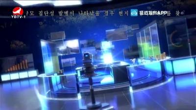 延边新闻 2020-01-28