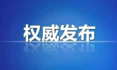 中共中央政治局常务委员会召开会议 研究新型冠状病毒感染的肺炎疫情防控工作