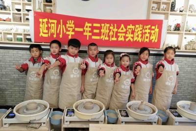 了解陶艺、爱上陶艺——延河小学一年三班走进陶艺坊