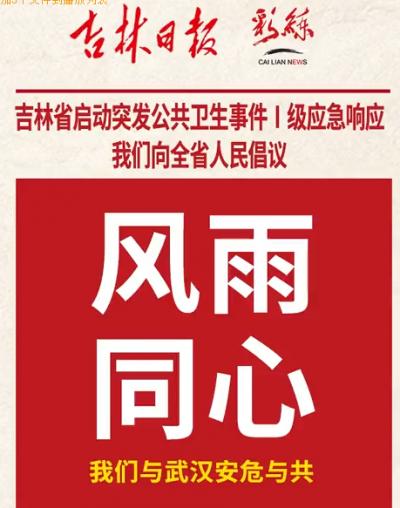 吉林省启动突发公共卫生事件Ⅰ级应急响应 10秒短视频请速转发