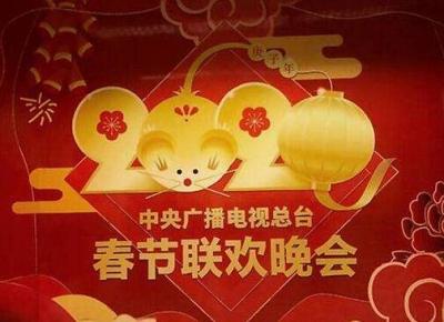 《2020年春节联欢晚会》节目单正式出炉