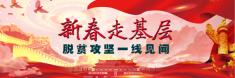 【专题】新春走基层·脱贫攻坚一线见闻