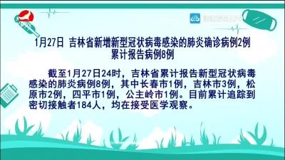 1月27日 吉林省新增新型冠状病毒感染的肺炎确诊病例2例 累计报告病例8例