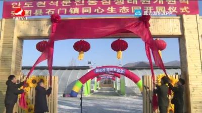"""安图县石门镇北山村""""同心生态园""""开园"""