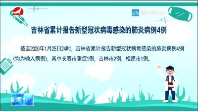 吉林省累计报告新型冠状病毒感染的肺炎病例4例