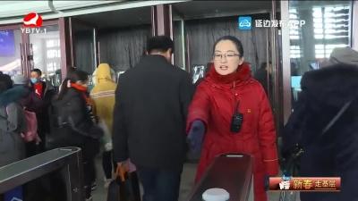 延吉西站客运值班员:春运忙碌的身影