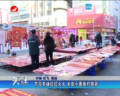 节日市场红红火火 大街小巷张灯结彩