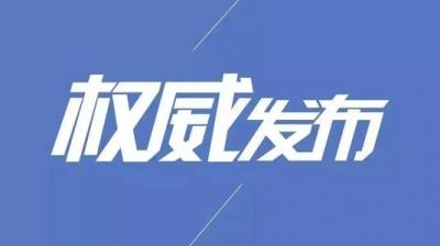 吉林省新增两例确诊病例