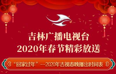 吉林广播电视台2020春节精彩放送 邀您一起欢欢喜喜过大年!