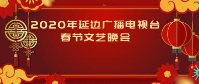 万元红包等你拿!2020年延边广播电视台春节晚会将于1月25日精彩上演
