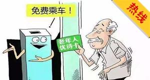 龙井市2020年开始老年人免费乘车卡改为乘车票