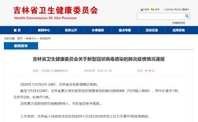 最新通报!1月25日0-24时,吉林省没有新增确诊病例