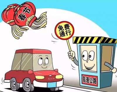 春节假期小型客车免收通行费,无论是否安装ETC