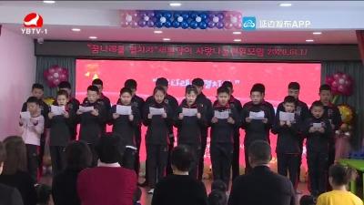 爱心团体迎新春献爱心联欢会在延吉举行
