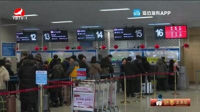 延吉機場:全面提升服務系統 確保旅客平安出行
