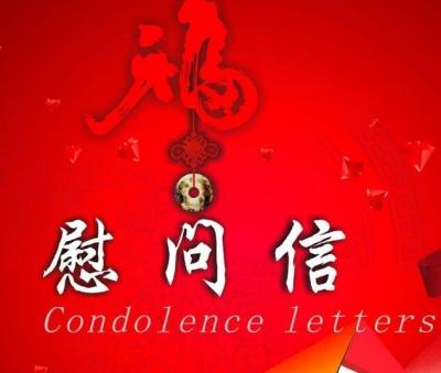 @全省驻村干部 中共吉林省委组织部为您发来一封慰问信