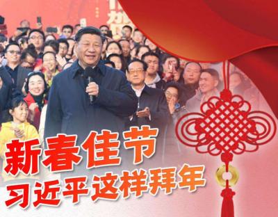 新春佳节,习近平这样拜年