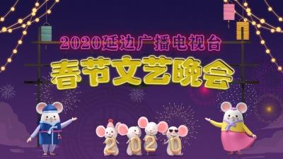 【延边发布客户端直播】2020延边广播电视台春节文艺晚会