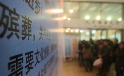 延吉市殡葬管理服务中心暂停举办遗体告别仪式