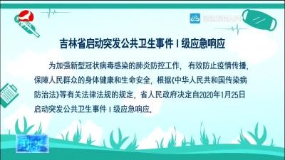 吉林省启动突发公共卫生事件 I 级应急响应