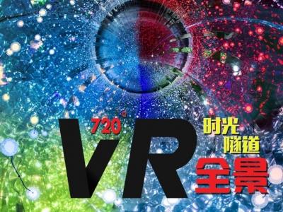 "【VR全景】图们江文化广场惊现""时光隧道"""