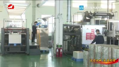 延吉高新区:抓好防疫 推动企业复工复产