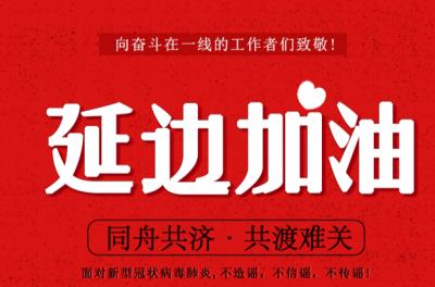 延广新媒体海报(1)   延边,同舟共济,共渡难关!