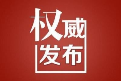 吉林省召开新闻发布会:回应各界关切(附实录全文)