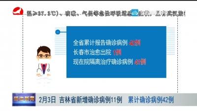 2月3日 吉林省新增确诊病例11例 累计确诊病例42例