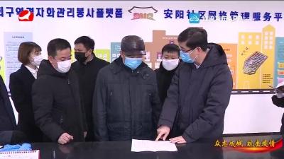 姜治莹到延吉市检查指导疫情防控工作