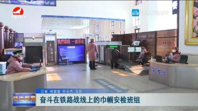 【视频】奋斗在铁路战线上的巾帼安检班组