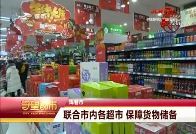【视频】珲春联合市内各超市 保障货物储备