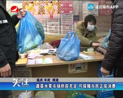 蔬菜水果市场供应充足 可保市民正常消费