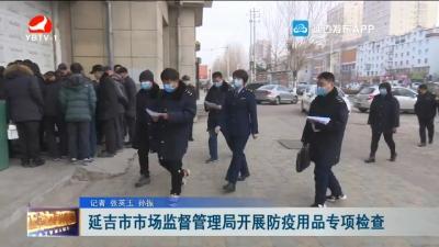 【视频】延吉市市场监督管理局开展防疫用品专项检查